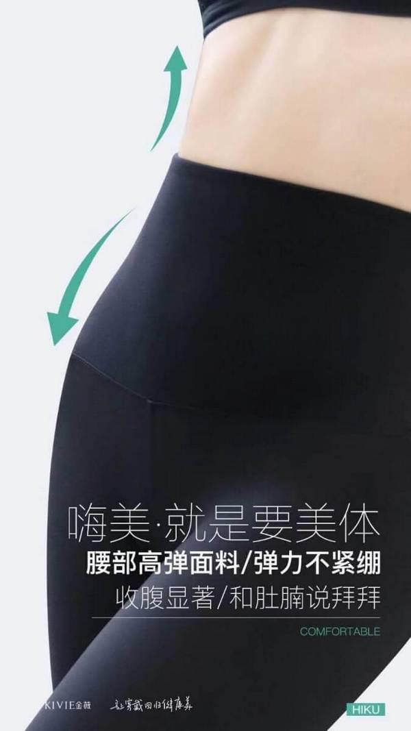 嗨褲美體褲