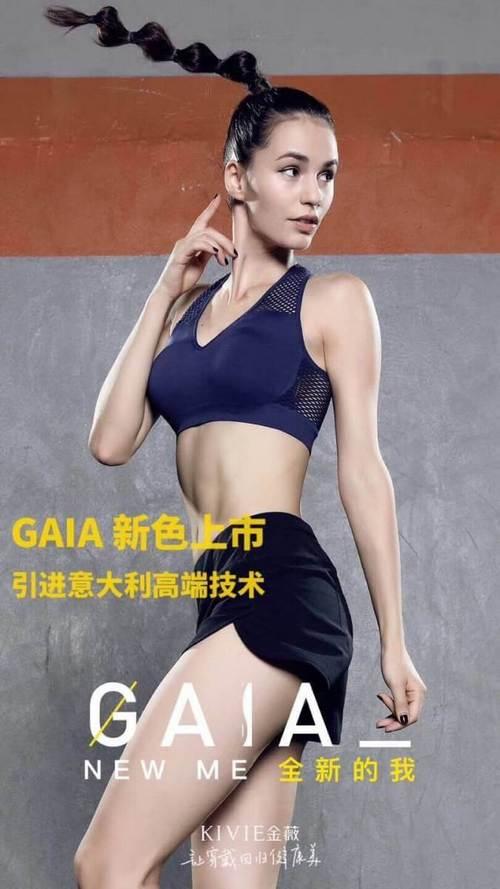 金薇第6款新品 GAIA 為運動而生